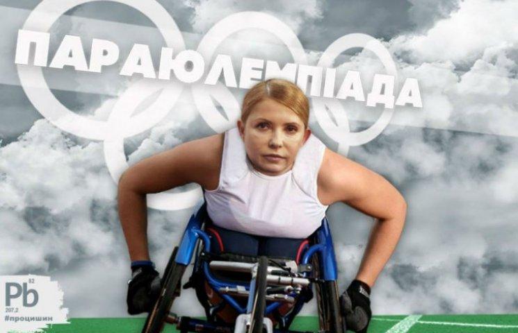 Игры на Олимпе: Тимошенко на коляске и Путин на допинге (ФОТОЖАБЫ)