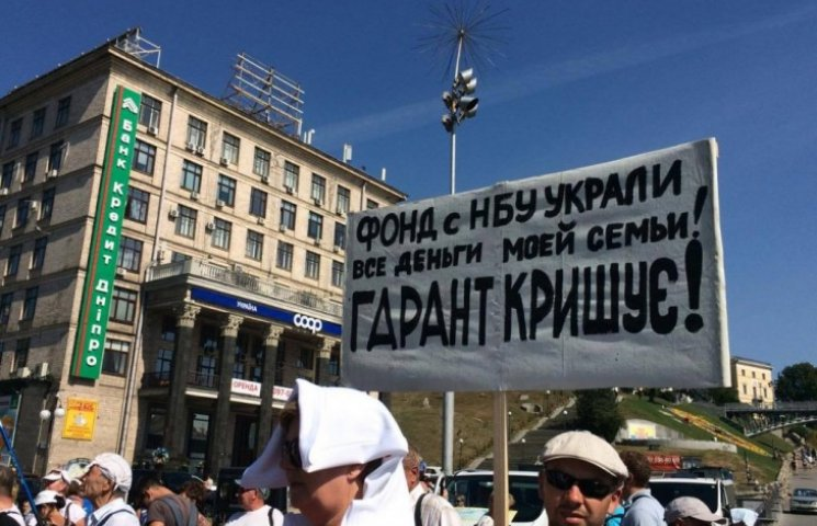 """Вкладники банку """"Михайлівський"""" поставили  генпрокурору ультиматум"""
