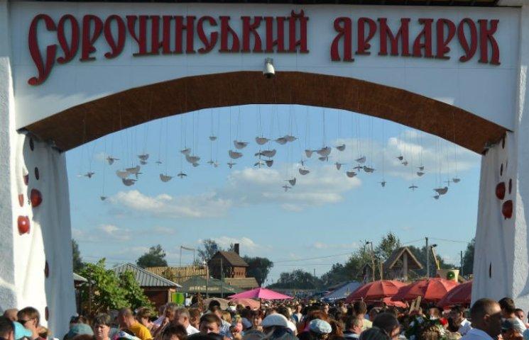 Дирекція Сорочинського ярмарку спростовує чутки про зрив ярмарку