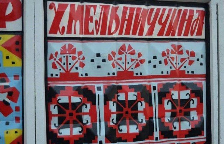 "Хмельниччина ""бере участь"" у вінницькому проекті ""Україна вишивана"""