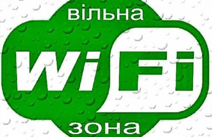 В центрі Хмельницького буде безкоштовний Wi-Fi