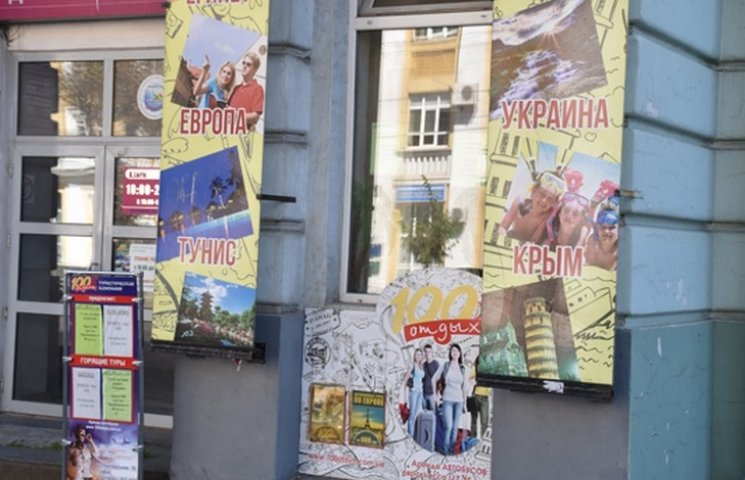 """В Виннице запретили рекламировать """"сепар-тузим"""" в Крым и на Донбасс"""