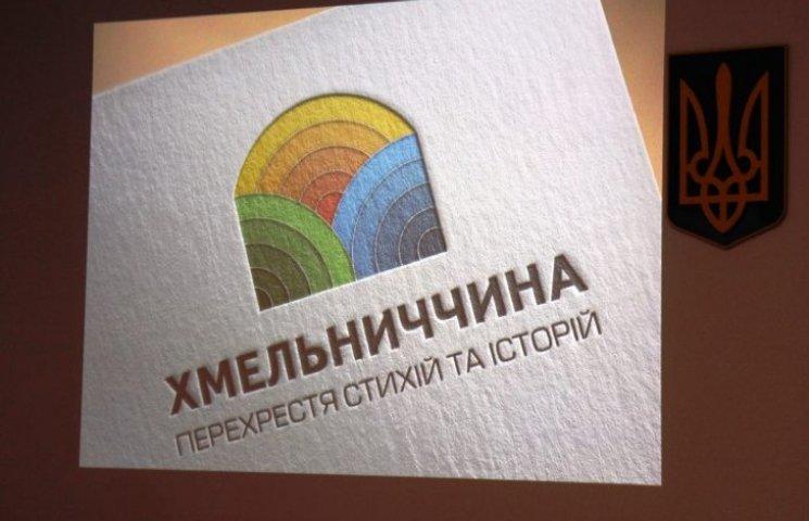 На Хмельниччині представили перші напрацювання в ребрендингу області