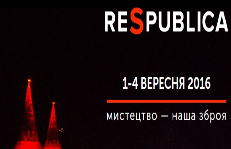 """Каменецкая """"Республика 2016"""" обнародовала расписание выступлений групп"""