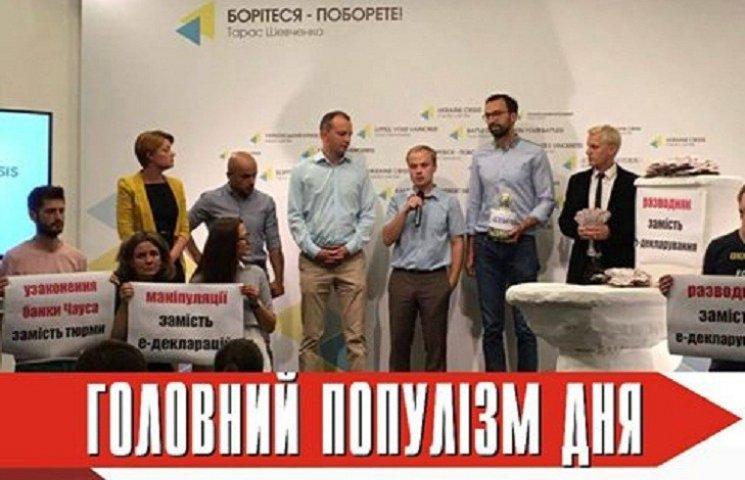Головні популісти дня: Шабунін, Лещенко і Найєм, які кидали гривні в унітаз через е-декларування