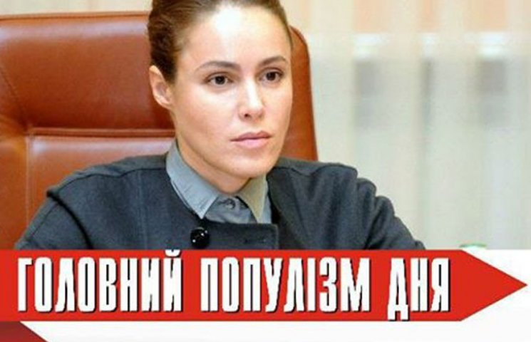 Головний популіст дня: Королевська, яка звинувачує Київ у втручанні в президентську гонку у США