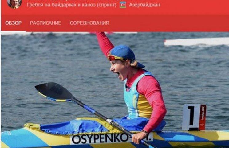 """Олімпійську """"бронзу"""" для Азербайджану виборола екс-вінничанка"""