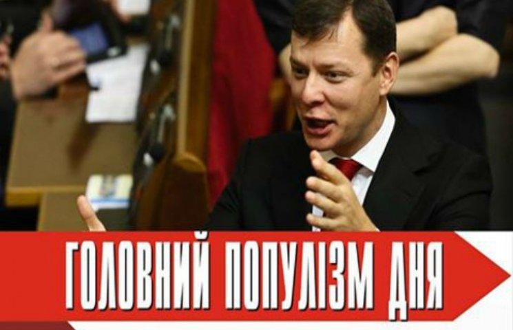 Главный популист дня: Ляшко, который требует ограничить импорт продуктов питания, которые выращиваются в Украине