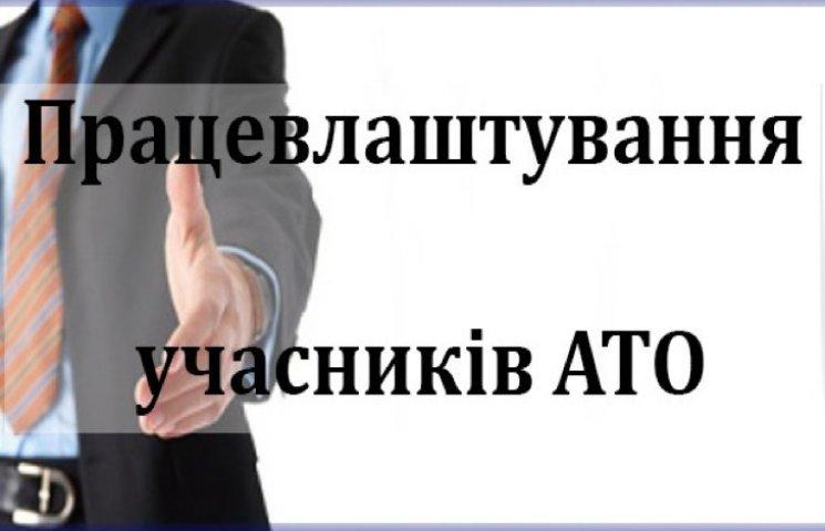 Міняються правила працевлаштування АТОшників