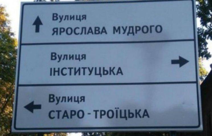 """Вулиця """"ІнституЦька"""": На Полтавщині проводять декомунізацію з помилками"""