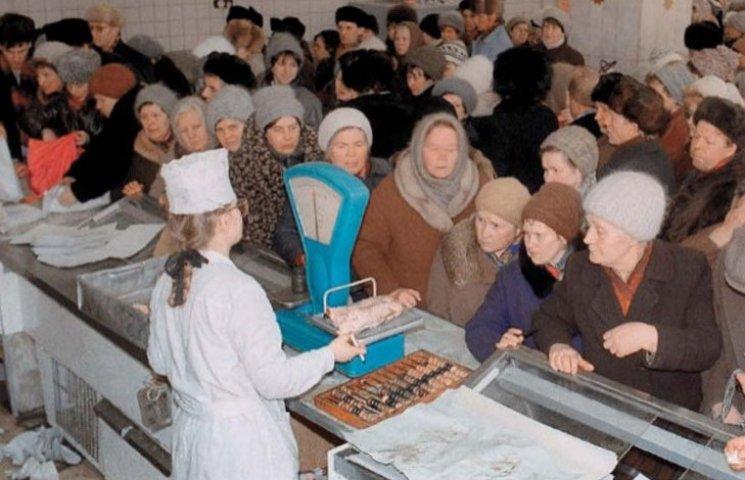 Дикий СССР: Как поход за колбасой превратился на тщетные поиски Эльдорадо