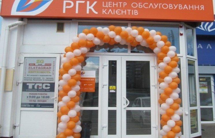 У Хмельницькому відкрили Центр обслуговування клієнтів газових компаній