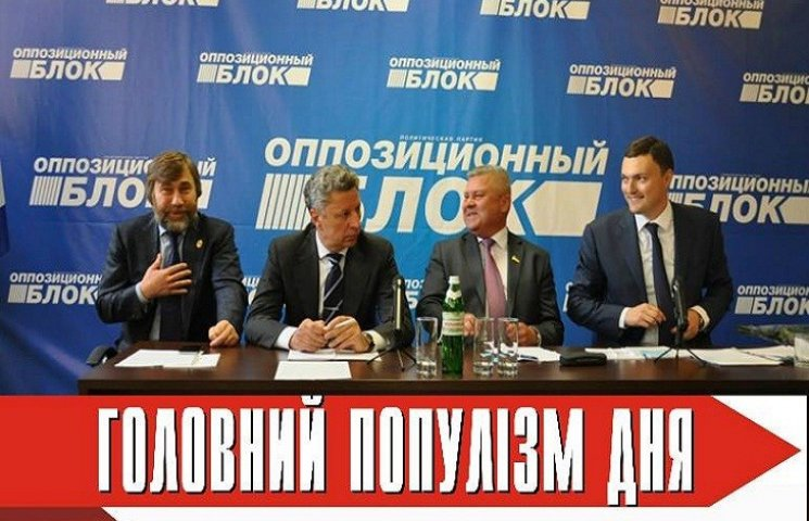 """Главные популисты дня: """"Оппоблок"""", котор…"""