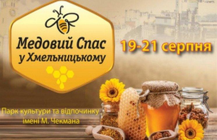 """У Хмельницькому стартує триденний фестиваль """"Медовий спас"""""""