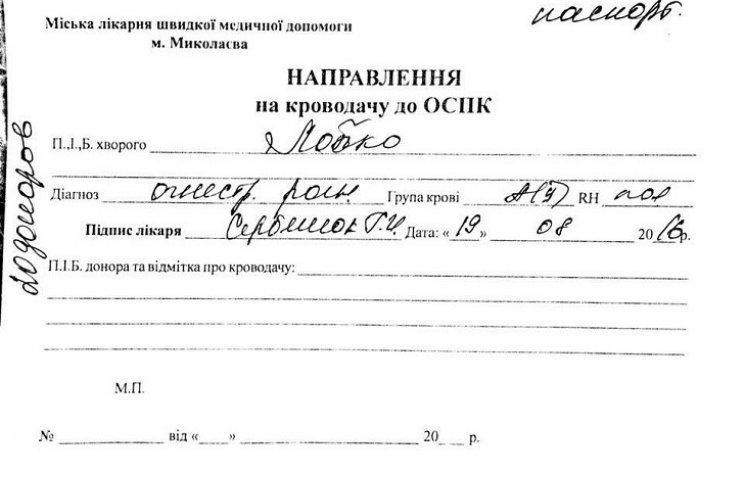 У Миколаєві шукають донорів для пораненого патрульного