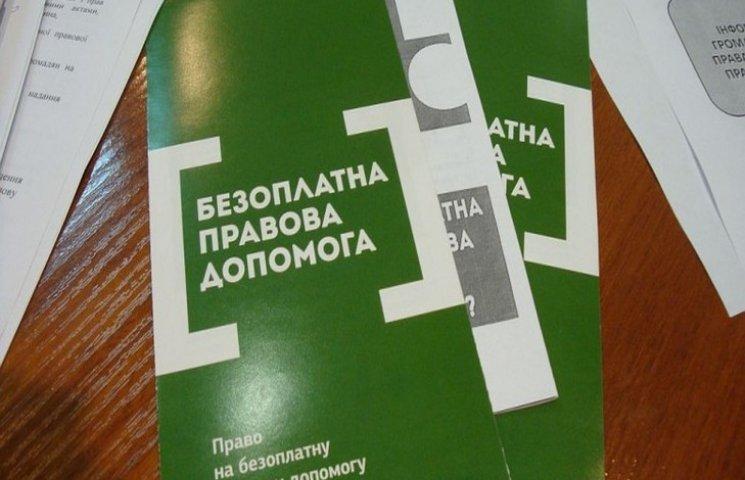 З 1 вересня на Хмельниччині запрацюють 17 бюро правової допомоги