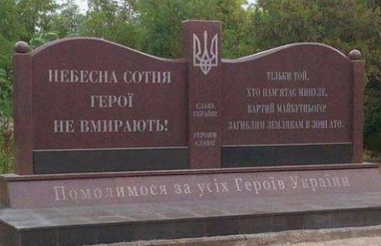 На Николаевщине установили еще один памятник Небесной Сотне