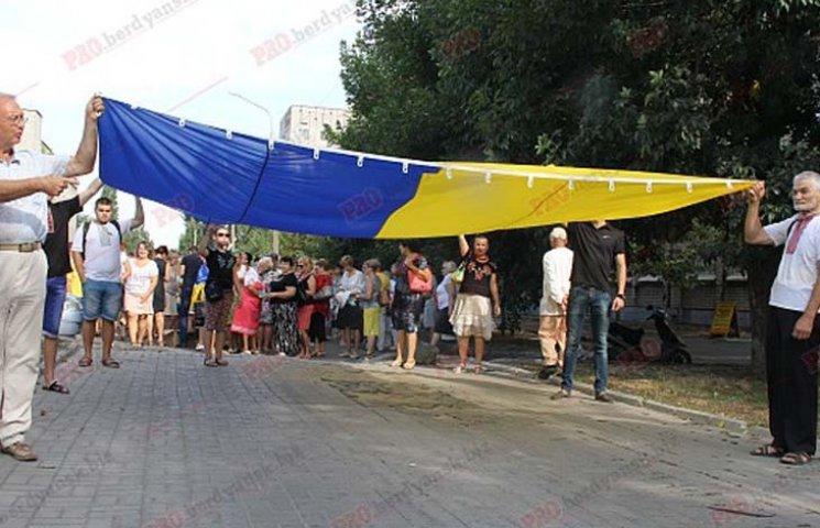 Бердянськ відзначив День прапора
