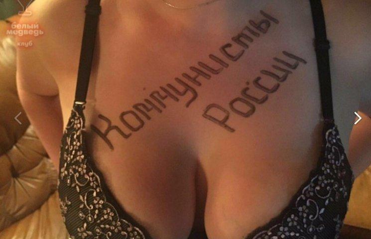 І серцем, і перцем: На Росії грудьми закликають йти на вибори