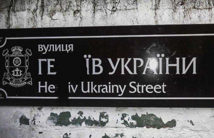 """У Мелітополі вандали перетворили вулицю Героїв України на вулицю """"Геїв..."""""""