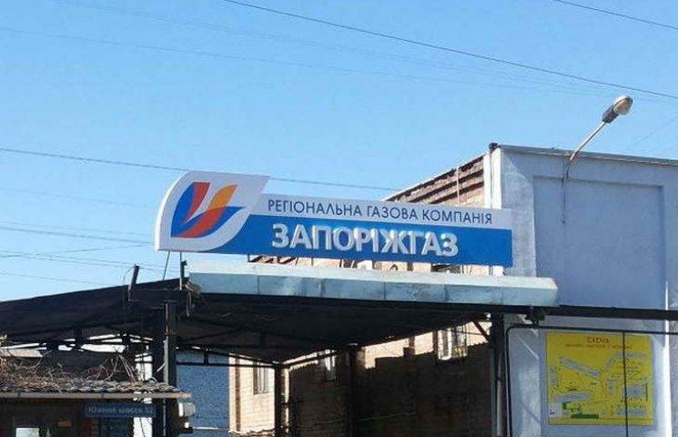 """Депутати пропонують відключити воду """"Запоріжгазу"""""""