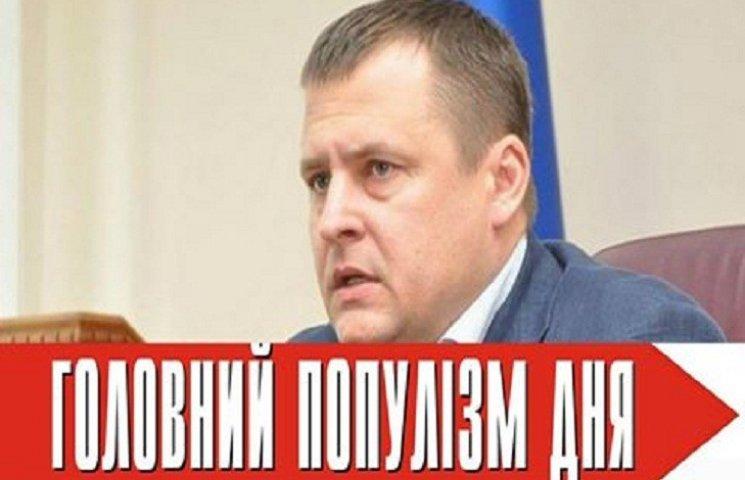"""Головний популіст дня: Філатов, який назвав """"соромом і ганьбою"""" оголошення місця Євробачення"""