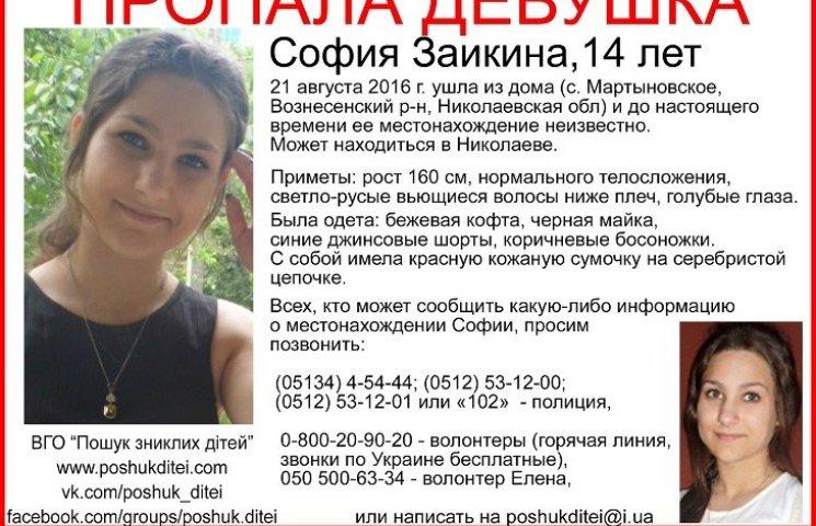 На Миколаївщині зникла без вісті 14-річна дівчина
