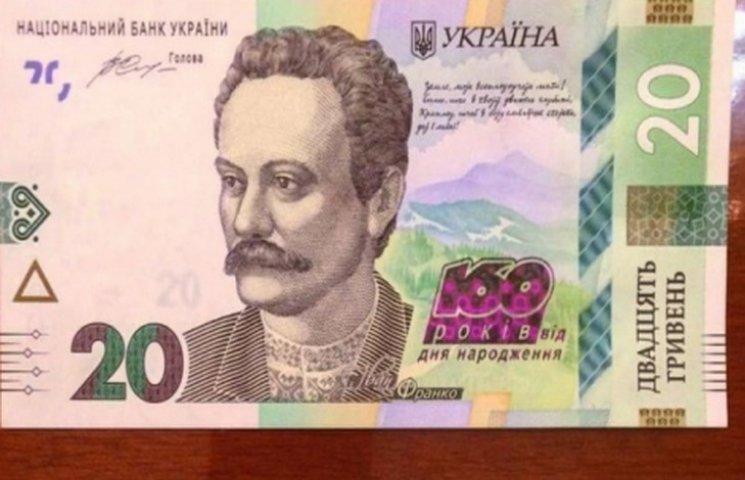 Нацбанк вводит в обращение новую 20-гривневую банкноту