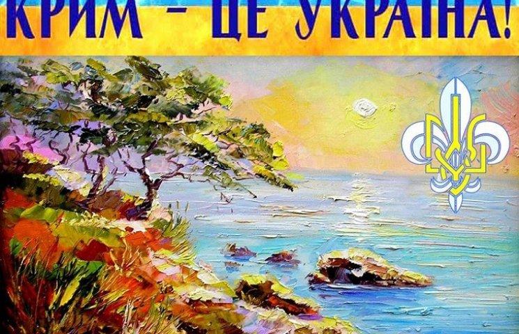 """У Миколаєві відкрилась виставка """"Крим - це Україна"""""""