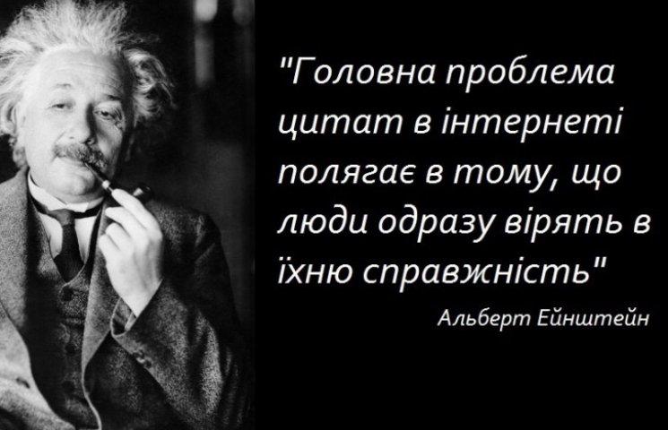 """Топ-10 фейкових цитат про Україну від """"Че Гевари"""" з """"Бісмарком"""""""