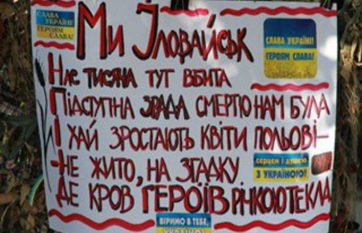 У Полтаві відкрили стелу до роковин Іловайська