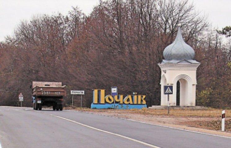 Влада Тернопільщини просить гроші на дорогу в Почаїв