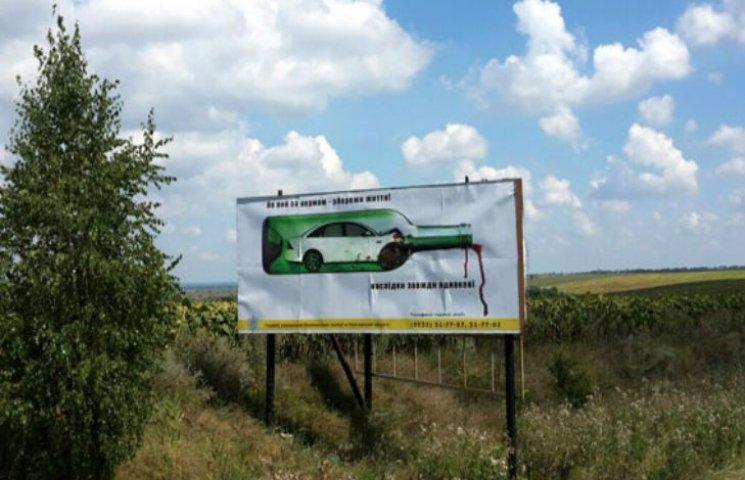 Як на Полтавщині водіїв гігантськими пляшками лякають