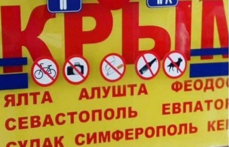У Кременчуці на Полтавщині міськрада заборонила рекламувати відпочинок у Криму