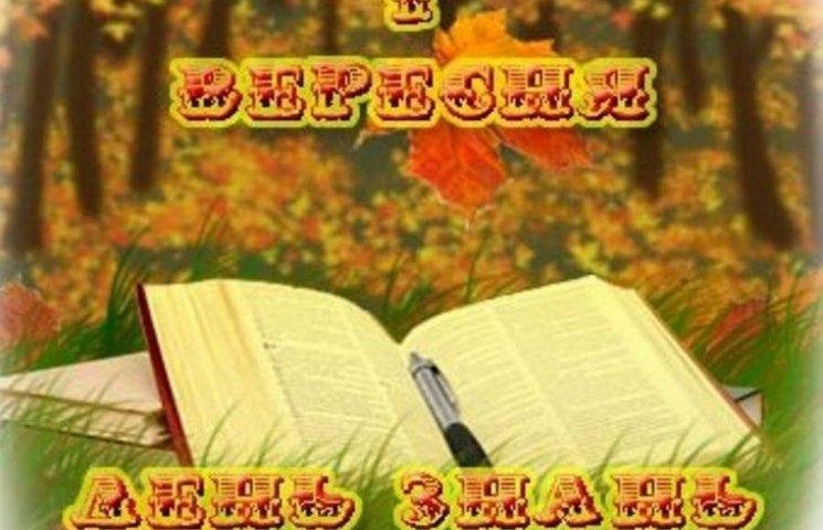 Полтавцям пропонують провести День знань без квітів заради благодійності