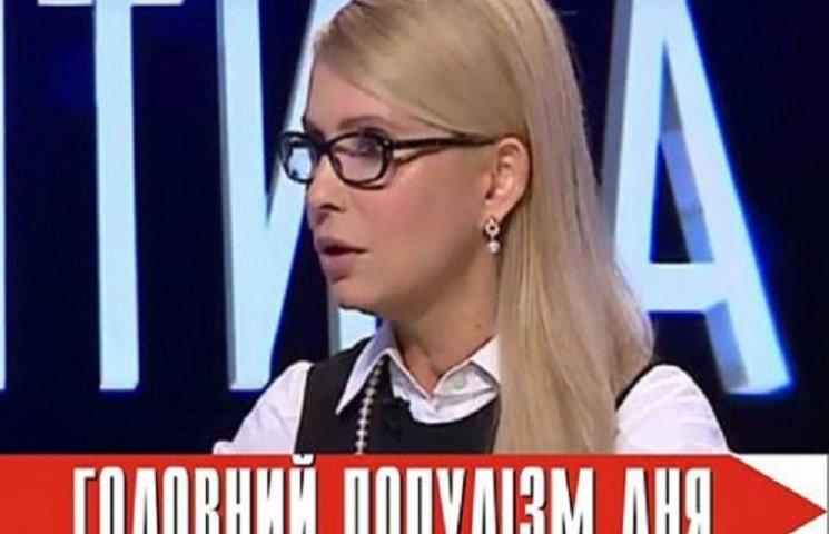 """Головна популістка дня: Тимошенко, яка продовжує розігрувати """"тарифну карту"""""""