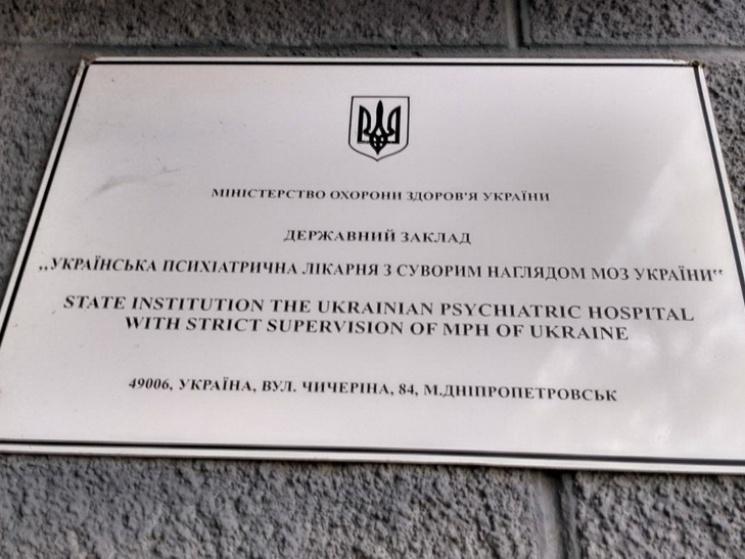 Психиатрическая клиника вДнепре продолжает работу органов СССР— Ульяна Супрун