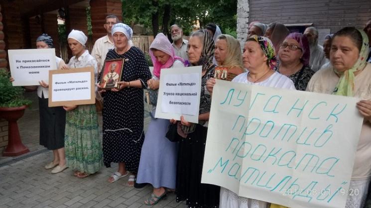 ВЛуганске протестовали против русского фильма «Матильда»