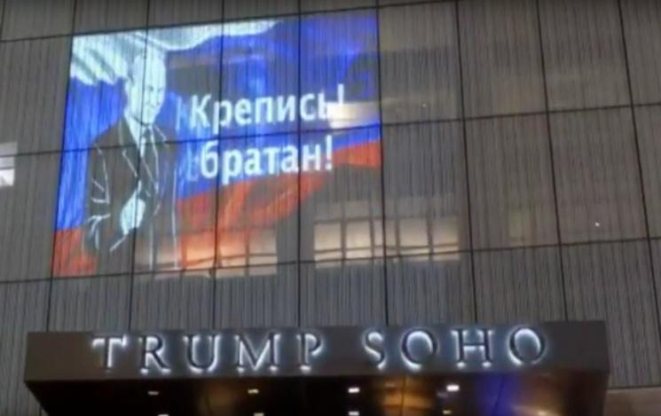 """Відео дня: Хмарочос Трампа """"підтримав"""" Путіна, арешт хворого кримського татарина"""