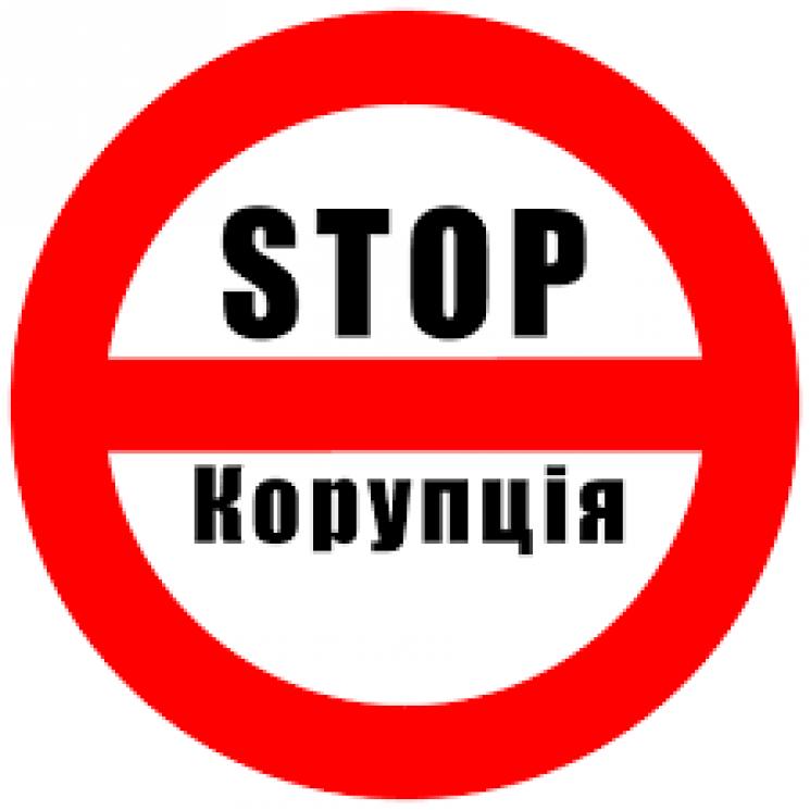 """На Кропивниччині можуть оштрафувати двох посадовців за протизаконну """"допомогу"""" родичам"""