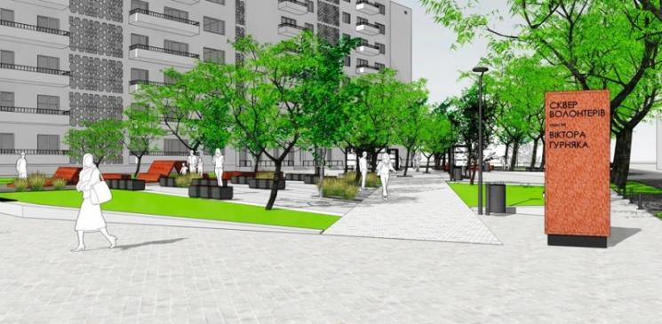 У Тернополі за три мільйона відремонтують сквер поблизу площі Героїв Євромайдану