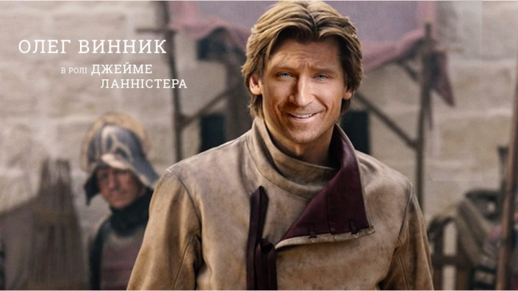 """Если бы """"Игру престолов"""" снимали в Украи…"""