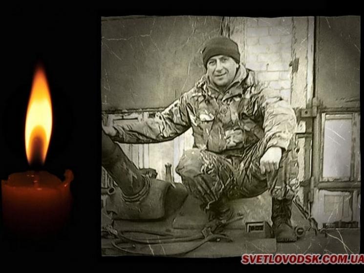 Кременчужанин загинув у зоні АТО