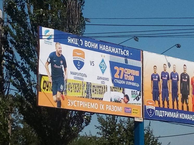 ВСБУ сообщили о«рисках иопасности» проведения футбольных матчей вМариуполе