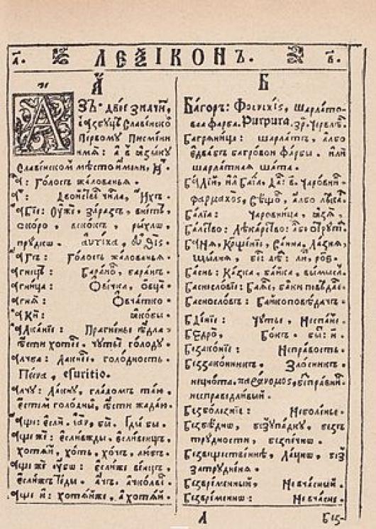 Історія дня: Перший український словник, за сто років до заснування Російської імперії
