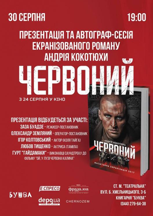 В Києві презентують роман  Андрія Кокотю…