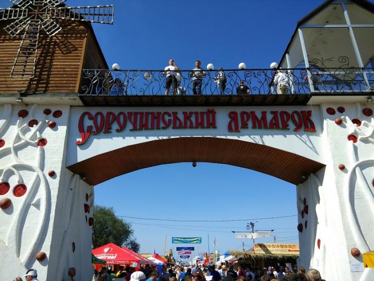 Как торговали на ярмарке в этом году в Великих Сорочинцах на Полтавщине