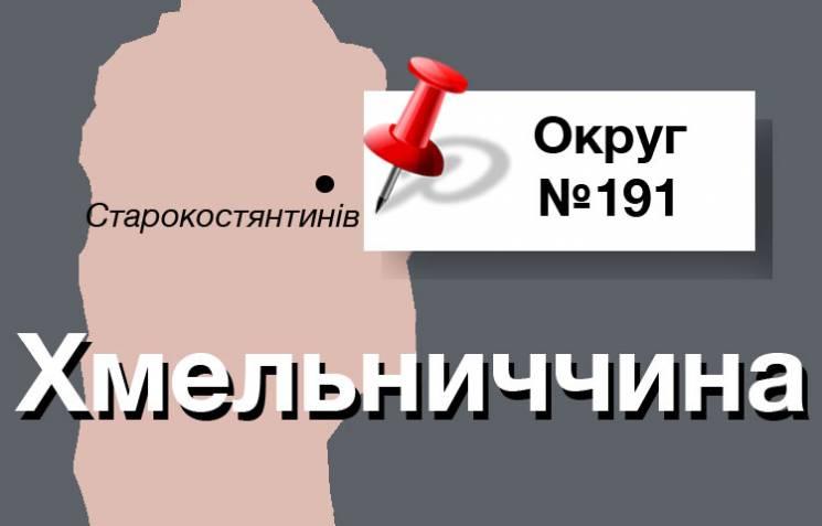 Округ №191: Як Герега відбирає округ у с…