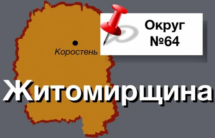Округ №64: Пашинський Арешонков чи Турчинов