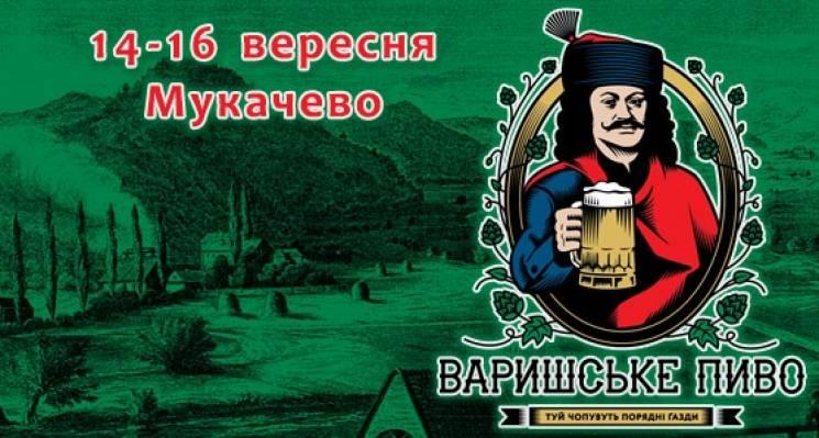 "Мукачево запрошує на фестиваль ""Варишське пиво"""